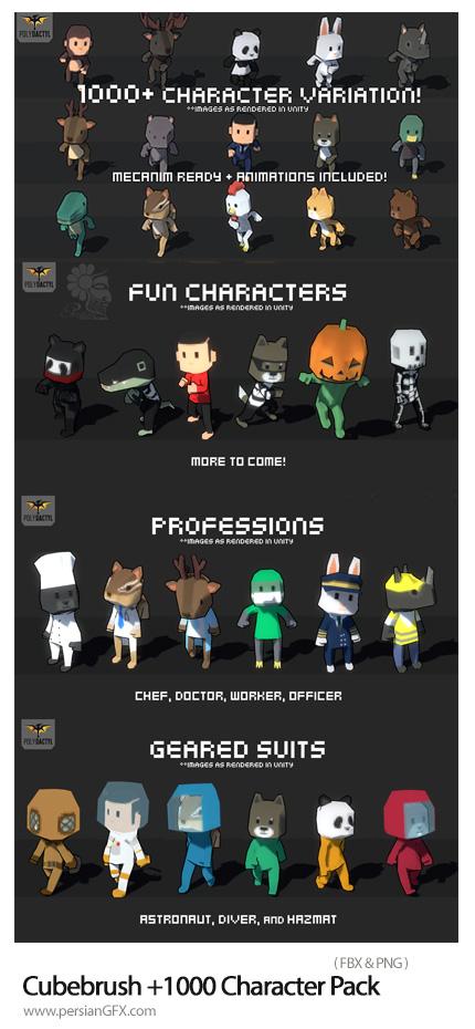 دانلود بیش از 1000 کاراکتر کارتونی سه بعدی به سبک پولیگانی - Cubebrush 1000+ Character Pack