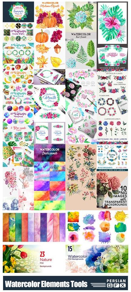 دانلود مجموعه المان های آبرنگی و ابزار طراحی متنوع - 21 Watercolor Illustrations Elements And Tools For Artistic Design