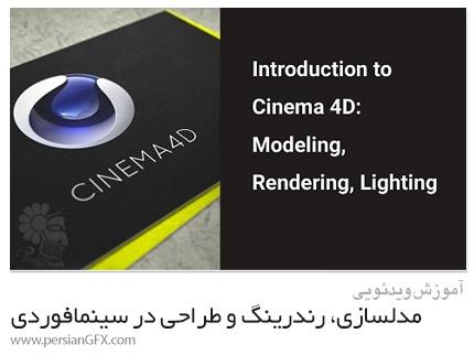 دانلود آموزش مدلسازی، رندرینگ و طراحی در سینمافوردی - Skillshare Introduction To Cinema 4D Modeling Rendering And Design