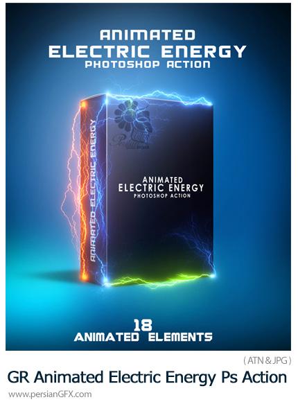 دانلود اکشن فتوشاپ ایجاد افکت انرژی الکترونیکی متحرک بر روی تصاویر از گرافیک ریور - Graphicriver Animated Electric Energy Photoshop Action