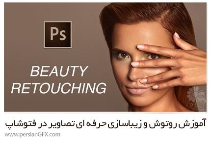 دانلود آموزش روتوش و زیباسازی حرفه ای تصاویر در فتوشاپ از یودمی - Udemy Professional Beauty Retouching in Photoshop 2.0