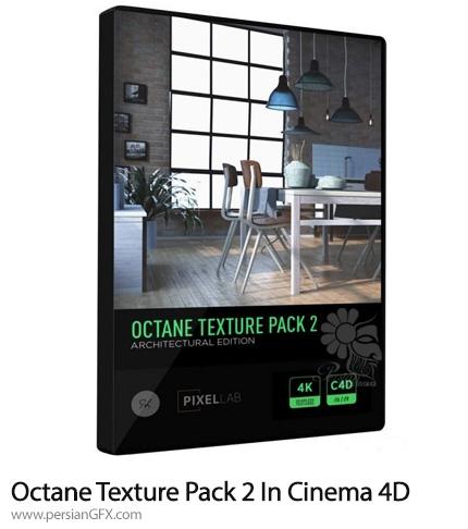 دانلود مجموعه متریال برای پلاگین Octane Render در Cinema 4d - Octane Texture Pack For Octane Render Plugin In Cinema 4D
