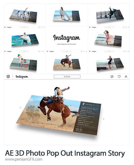 دانلود قالب استوری اینستاگرام با افکت بیرون زدگی سه بعدی در افترافکت به همراه آموزش ویدئویی از ویدئوهایو - Videohive 3D Photo Pop Out Instagram Story