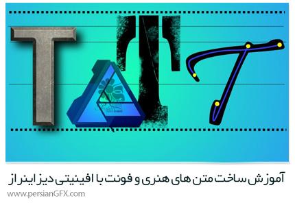 دانلود آموزش ساخت متن های هنری و فونت با افینیتی دیزاینراز یودمی - Udemy Affinity Designer Design Artistic Text And Create Fonts