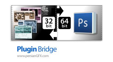 دانلود نرم افزار اجرای پلاگین های 32 بیتی در فتوشاپ 64 بیتی - MediaChance Plugin Bridge v1.0.3 x64
