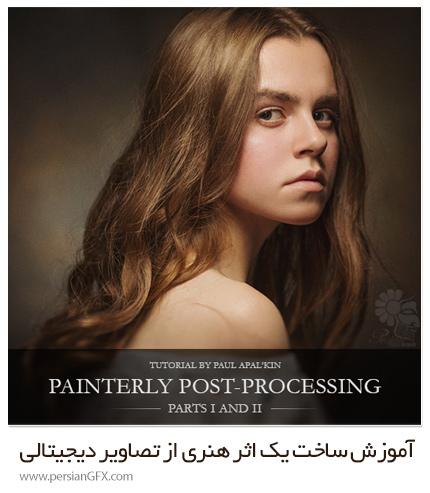 دانلود آموزش ساخت یک اثر هنری از تصاویر دیجیتالی در فتوشاپ - Paul Apalkin Painterly Post Processing Parts Color And BW