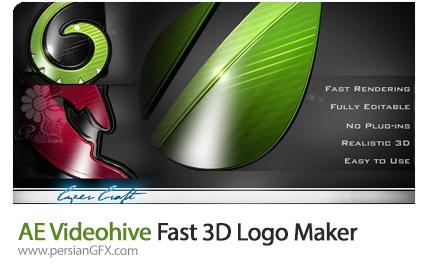 دانلود ساخت لوگوی سریع سه بعدی در افترافکت از ویدئوهایو - Videohive Fast 3D Logo Maker