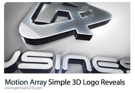 دانلود قالب نمایش لوگو با افکت ساده سه بعدی به همراه آموزش ویدئویی از موشن اری - Motion Array Clean And Simple 3D Logo Reveals