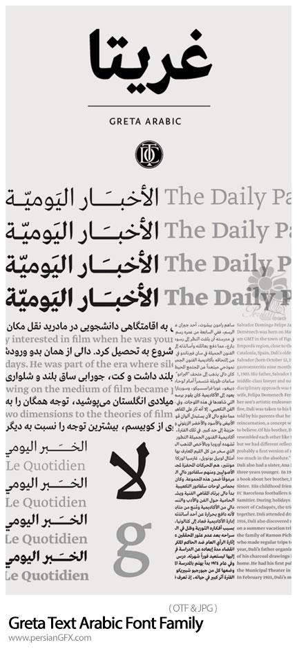 دانلود فونت فارسی، عربی و انگلیسی غریتا