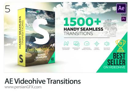 دانلود بیش از 1500 ترانزیشن ویدئویی متنوع به همراه اسکریپت افترافکت از ویدئوهایو - Videohive Transitions (With Crack)