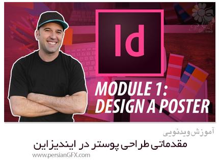 دانلود آموزش مقدماتی طراحی پوستر در نرم افزار ایندیزاین - Skillshare Adobe InDesign For Beginners Design A Poster