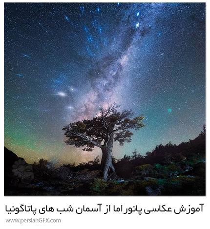 دانلود آموزش عکاسی پانوراما از آسمان شب های پاتاگونیا - Daniel Kordan Photography Patagonia Night Sky Panorama Baobab