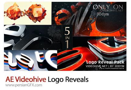 دانلود قالب نمایش لوگو با 5 افکت متنوع به همراه آموزش ویدئویی از ویدئوهایو - Videohive Logo Reveals