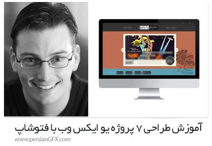 آموزش طراحی 7 پروژه یو ایکس وب با فتوشاپ از یودمی - Udemy 7 Photoshop Web Design Project Learn UX Web Design By Doing