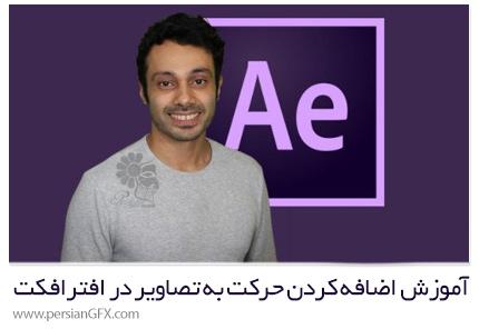 آموزش چگونگی اضافه کردن موشن یا حرکت به تصاویر در افترافکت سی سی از یودمی - Udemy Adobe After Effects CC How To Add Motion To Your Photos