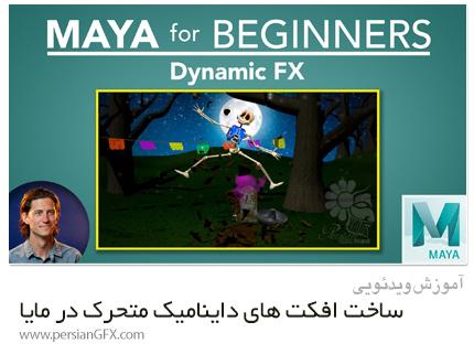 دانلود آموزش مقدماتی ساخت افکت های داینامیک متحرک در مایا - Skillshare Maya For Beginners Dynamic FX
