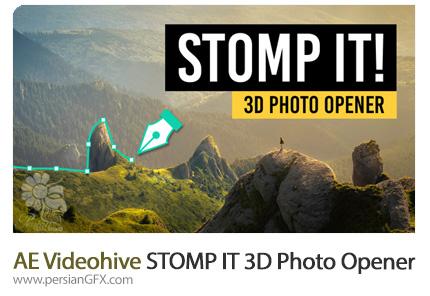 دانلود پروژه سه بعدی کردن تصاویر اوپنر در افترافکت به همراه آموزش ویدئویی از ویدئوهایو - Videohive STOMP IT 3D Photo Opener