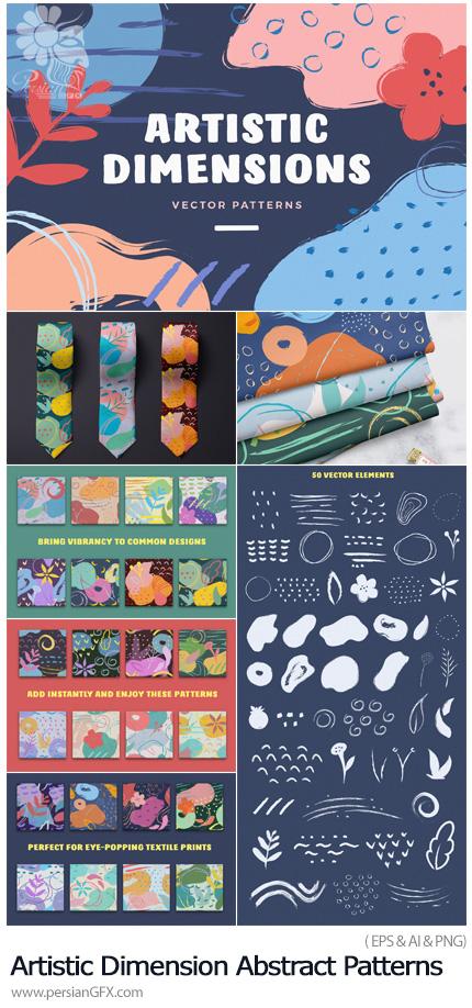 دانلود پترن وکتور با طرح های هنری انتزاعی - Artistic Dimension Abstract Patterns