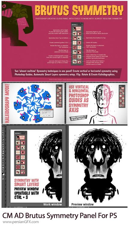 دانلود پنل AD Brutus Symmetry برای ایجاد تقارن در نسخه های قدیمی فتوشاپ سی سی به همراه آموزش ویدئویی - CM AD Brutus Symmetry Panel For Adobe Photoshop