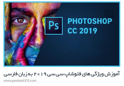 دانلود آموزش ویژگی های جدید ادوبی فتوشاپ سی سی 2019 به زبان فارسی