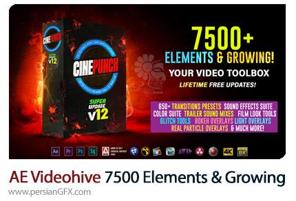 دانلود بیش از 7500 المان های موشن گرافیک برای افترافکت به همراه آموزش ویدئویی از ویدئوهایو - Videohive Cinepunch V12 + 7500 Elements And Growing