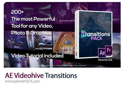 دانلود بیش از 200 ترانزیشن آماده برای افترافکت به همراه آموزش ویدئویی از ویدئوهایو - Videohive Transitions