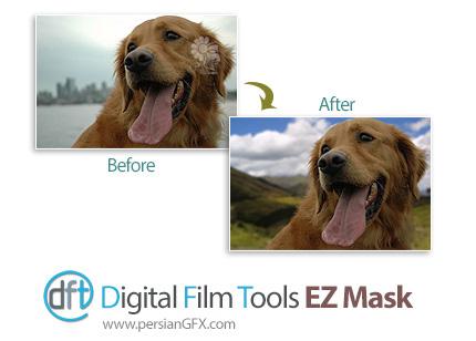 دانلود پلاگین جداسازی عنصر از تصویر پس زمینه - Digital Film Tools EZ Mask 3.0v6 x64