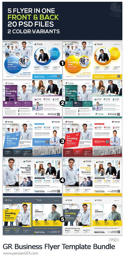 دانلود قالب لایه باز فلایرهای تجاری متنوع از گرافیک ریور - GraphicRiver Business Flyer Corporate Template Bundle