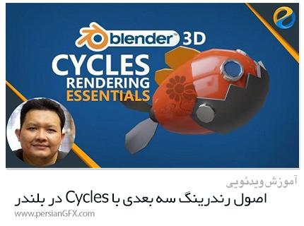 دانلود آموزش اصول رندرینگ سه بعدی با استفاده از Cycles در بلندر - Skillshare Blender 3D Cycles Rendering Essentials