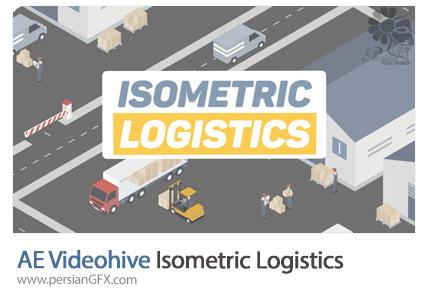 دانلود تیزر تبلیغاتی موشن گرافیک شرکت حمل و نقل در افترافکت از ویدئوهایو - Videohive Isometric Logistics