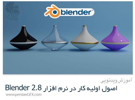 دانلود آموزش اصول اولیه کار در نرم افزار بلندر - Skillshare Blender 2.8: Your First Day Get The Basics Right