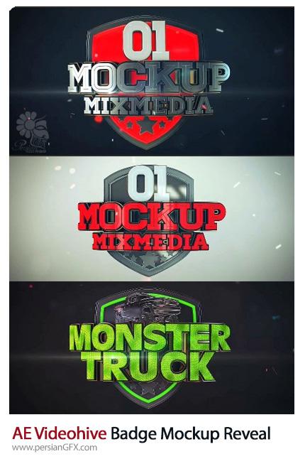 دانلود قالب نمایش موکاپ نشان یا لوگو در افترافکت به همراه آموزش ویدئویی از ویدئوهایو - Videohive Badge Mockup Reveal