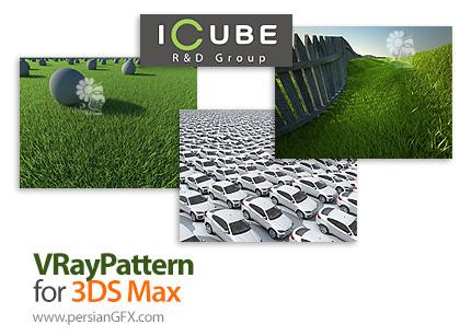 دانلود پلاگین ایجاد کپی های متعدد از یک عنصر هندسی در تری دی مکس - VRayPattern v1.080 for 3DS Max 2010-2019 with Example files