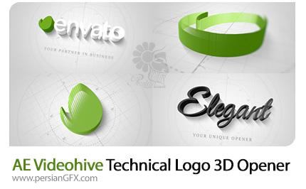 دانلود اوپنر آماده لوگو با افکت فنی سه بعدی در افترافکت به همراه آموزش ویدئویی از ویدئوهایو - Videohive Technical Elegant Logo 3D Opener