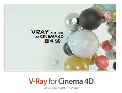دانلود پلاگین رندر وی ری برای سینمافوردی - V-Ray v3.6.0.180829 Beta for Cinema 4D R20