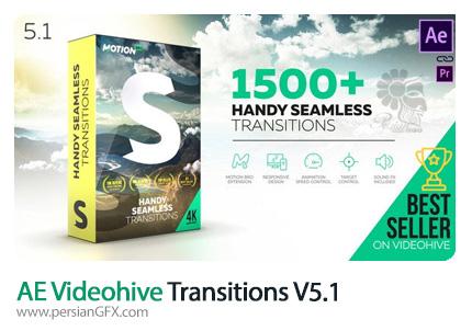 دانلود بیش از 1500 ترانزیشن ویدئویی متنوع به همراه اسکریپت افترافکت از ویدئوهایو - Videohive Transitions V5.1