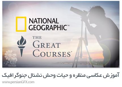 دانلود آموزش عکاسی منظره و حیات وحش نشنال جئوگرافیک - The Great Courses The National Geographic Guide to Landscape and Wildlife Photography