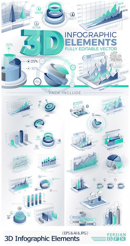 دانلود وکتور عناصر طراحی نمودارهای اینفوگرافیکی سه بعدی - CM 3D Corporate Infographic Elements