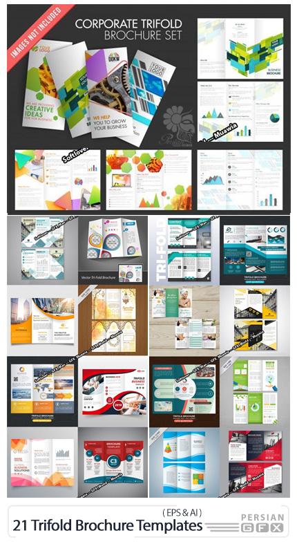 دانلود 21 قالب وکتور بروشورهای سه لت متنوع - 21 Professional Trifold Brochure Vector Templates Collection