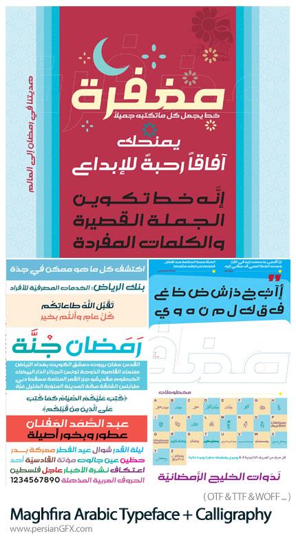 دانلود فونت عربی مغفره به همراه خوشنویسی های ماه رمضان