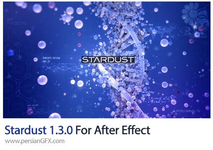 دانلود پلاگین Stardust برای شبیه سازی پارتیکل های سه بعدی در افترافکت به همراه آموزش ویدئویی - Stardust 1.3.0 Plugin For After Effect