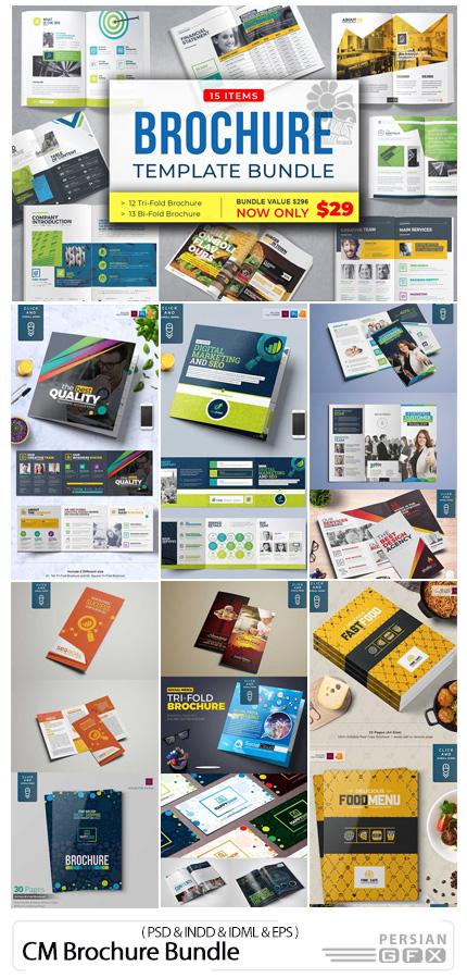 دانلود مجموعه تصاویر لایه باز و قالب ایندیزاین بروشورهای تجاری متنوع - CreativeMarket Brochure Bundle