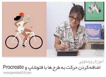 دانلود آموزش اضافه کردن حرکت به طرح ها با فتوشاپ و Procreate - Skillshare Animation For Illustration: Adding Movement With Procreate And Photoshop