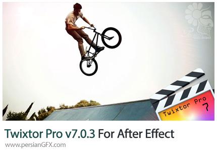 دانلود پلاگین Twixtor Pro برای انجام عملیات صحنه آهسته شدن ویدیو در افترافکت - Twixtor Pro v7.0.3 Plugin For After Effect