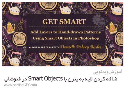 دانلود آموزش اضافه کردن لایه ها به پترن ها با استفاده از Smart Objects در فتوشاپ - Skillshare Get: Smart Add Layers To Patterns Using Smart Objects In Adobe Photoshop