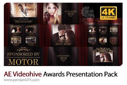 دانلود پرزنتیشن جایزه برای افترافکت به همراه آموزش ویدئویی از ویدئوهایو - Videohive Awards Presentation Pack