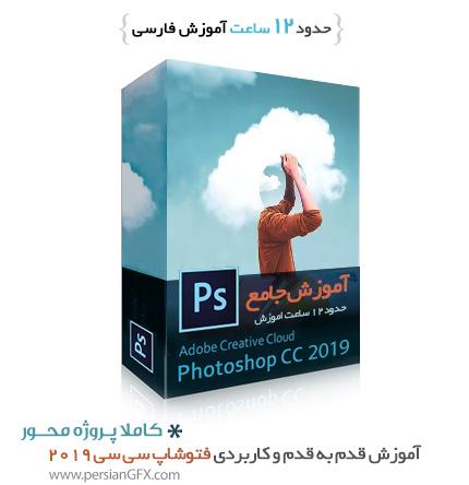 آموزش فتوشاپ سی سی 2019 از 0 تا 100 به زبان فارسی به همراه تصاویر و فایل های مورد نیاز برای تمرین