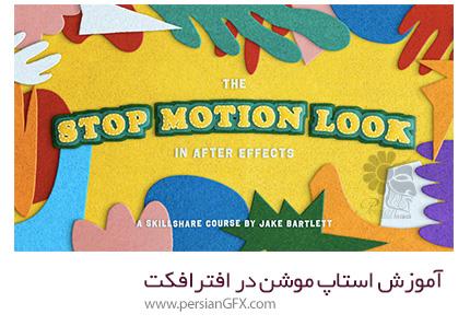 دانلود آموزش استاپ موشن در افترافکت - Skillshare The Stop Motion Look in After Effects