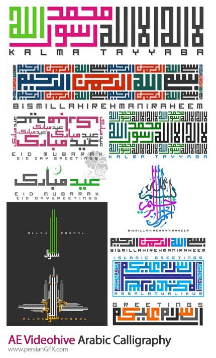 دانلود 11 نمونه کالیگرافی اسلامی برای افترافکت از ویدئوهایو - Videohive Arabic Calligraphy