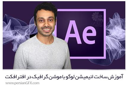 دانلود آموزش ساخت انیمیشن لوگو با موشن گرافیک در افترافکت سی سی از یودمی - Udemy Adobe After Effects CC Logo Animation With Motion Graphics
